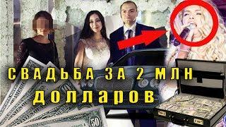 Дочь судьи сыграла свадьбу за два миллиона долларов
