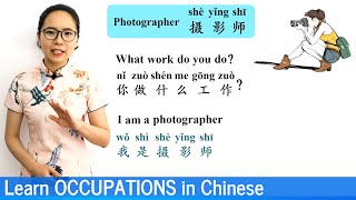 Learn Occupations in Mandarin | Vocab Lesson 01 | Chinese Vocabulary Builder Series