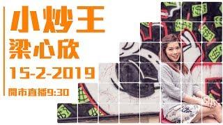 TASTY MONEY 2019-02-15 Live