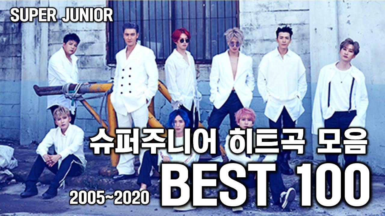 [슈퍼주니어] 한국 히트곡 모음 BEST 100 (2005~2020)