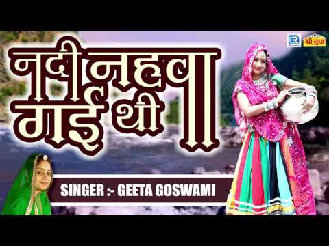Rajasthani Lok Geet - नदी नहावा गई थी | Geeta Goswami Song 2017 | FULL Audio | Shree Sundha Music
