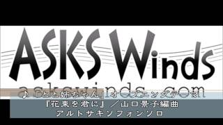 http://askswinds.com/shop/products/detail.php?product_id= 『ASKS Winds』で販売している譜面 『「とと姉ちゃん」オープニングテーマ『花束を君に』』アルトサキソフォン ...