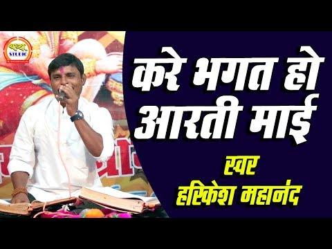 करे भगत हो आरती माई KARE BHAGAT HO AARTI MAI !! हरिकेश महानंद !!