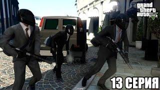 GTA 5 прохождение на ПК на русском (13 серия) (1080р)