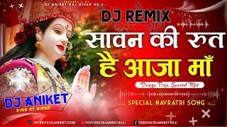 SAWAN KI RUT HAI AAJA MAA (HARD Mix)Dj Murli Darbhanga