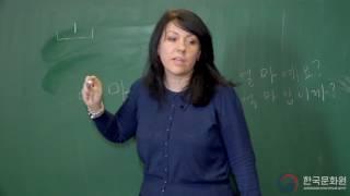 1 уровень (4 урок - 2 часть) ВИДЕОУРОКИ КОРЕЙСКОГО ЯЗЫКА