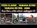 Yezdi Classic , Yamaha RX100, Yamaha RD 350,  Jawa | Legendary Bikes  Overview & Specifications