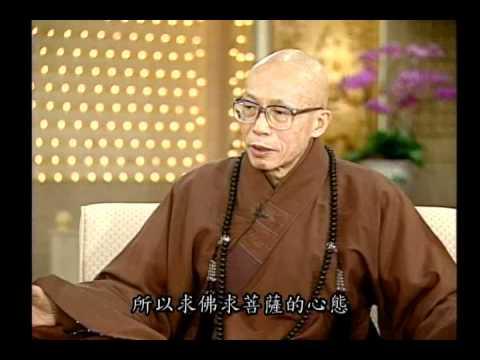 求佛、菩薩的態度和方法(聖嚴法師-大法鼓 0882)