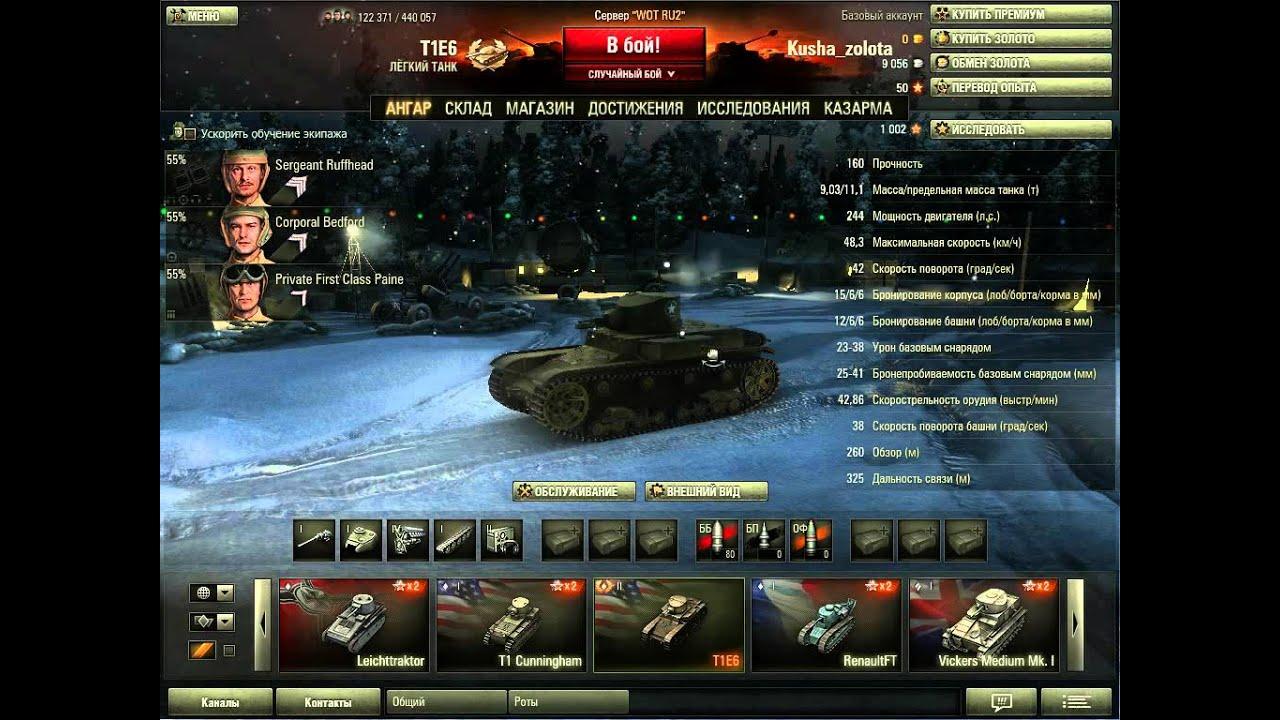kak-dobivat-zoloto-v-vorld-of-tanks