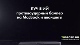 видео Чехол-накладка i-Blason для MacBook Pro 13