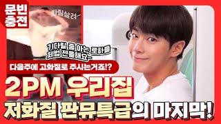 [문빈충전] 저화질 판뮤특급의 종착지 2PM '우리집'❤️ - 다음주엔 문특 컴눈명 커버댄스 고화질로 볼 수…