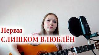 Нервы - Слишком влюблен кавер НА ГИТАРЕ (cover VIKKA) видео