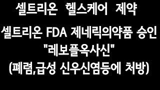 셀트리온.셀케.제약 : 셀트리온 FDA 제네릭의약품 승…