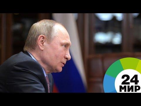 Путин указал на проблемы, которые порождает анонимность в Сети - МИР 24