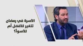 د. خليل الزيود - الأسرة في رمضان تتغير للأفضل أم للأسوأ؟ - علوم انسانية