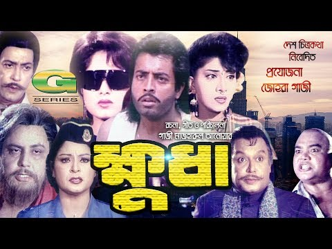 Khuda | HD1080p | Anju Ghosh | Omar Sani | Moushumi | Super Hit Bangla Movie