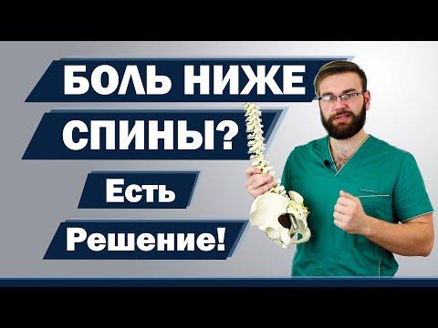 Боль ниже спины? Крестцово-подвздошный сустав может быть одной из причин | Доктор Демченко