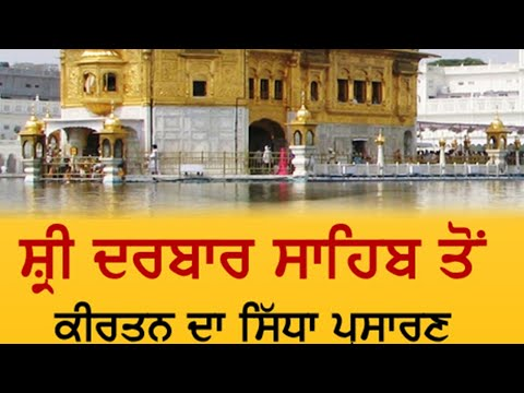 Live Kirtan From Golden Temple Amritsar Today, Darbar Sahib Live Kirtan Today, Harmandir Sahib Live