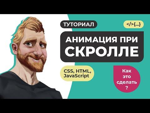 Анимация при прокрутке (скролле) страницы на HTML CSS и JavaScript