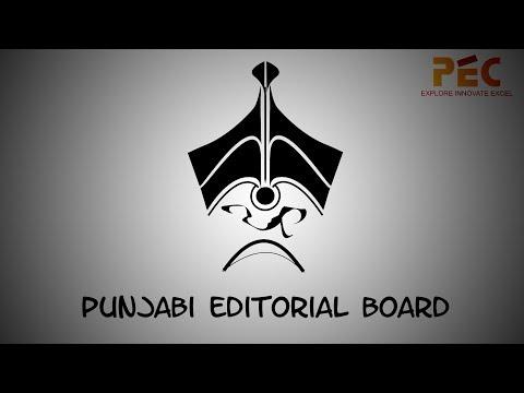 Documentary of Punjabi Editorial Board, PEC