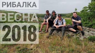 Рыбалка  Весна 2018 Кировоградская область