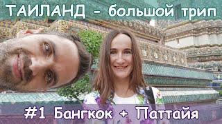 Таиланд большой трип Бангкок Паттайя