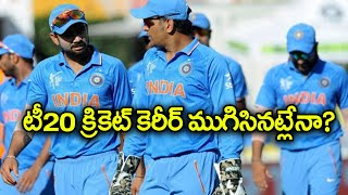 Dhoni Dropped From India