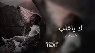 اغاني عراقيه لا ياقلب شفت البخت بطيء الف