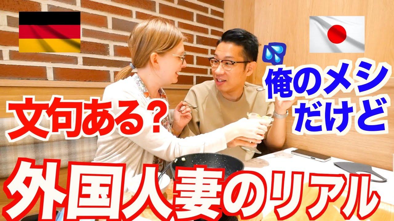 【国際夫婦のリアル】ドイツ人嫁の食欲がスゴい!!