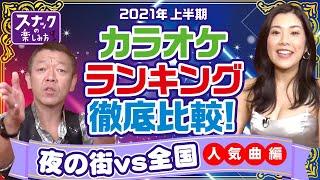 YouTube動画:【楽しみ方vol.38】カラオケランキング徹底比較!夜の街vs全国 2021年上半期人気曲編