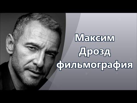 Максим Дрозд фильмография