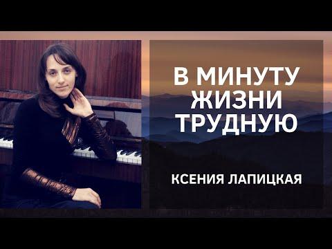 Ксения Лапицкая - В минуту жизни трудную (Христианская песня)