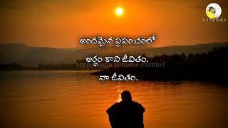 Telugu prema kavithalu    Sureshbojja    Emotional Love quotes   