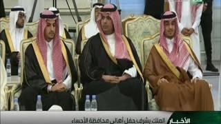 كلمة خادم الحرمين الشريفين في حفل أهالي الإحساء