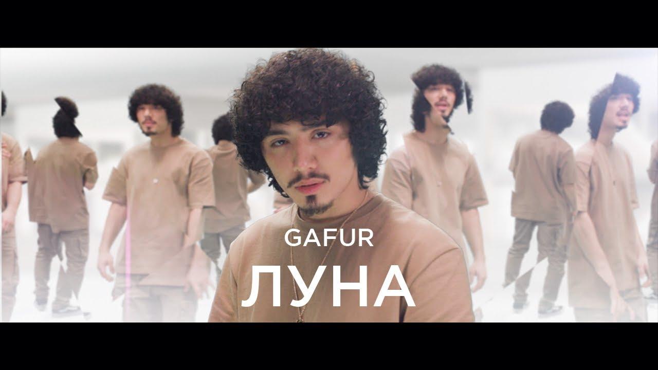 Gafur - Луна