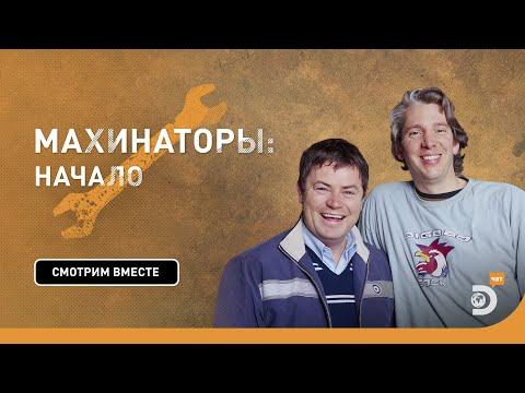 Махинаторы 1 сезон 1 серия