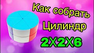 Как собрать ЦИЛИНДР 2Х2 или двухъярусный пирог!!!!!