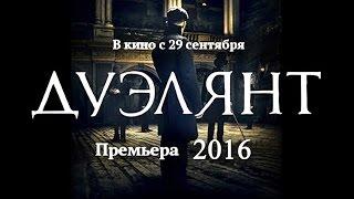 «Дуэлянт» Русские фильмы 2016 #анонс - Наше кино