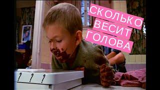 #2 Малкольм в центре внимания - подборка смешных моментов из сериала \\ СКОЛЬКО ВЕСИТ ГОЛОВА