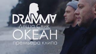 Dramma X Леша Свик - Океан