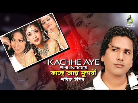 Kachhe Aye Shundori | Shorif Uddin | Audio Album Jukebox | Bangla Song