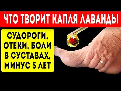5 СУПЕР рецептов эфирного масла лаванды! Омоложение, боли в суставах, отеки, судороги ног и даже...