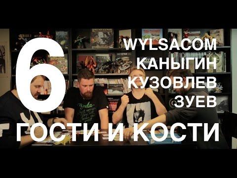 """Гости и кости. Эпизод 6: """"Мачи Коро"""" с Wylsacom, Каныгиным и Кузовлевым"""