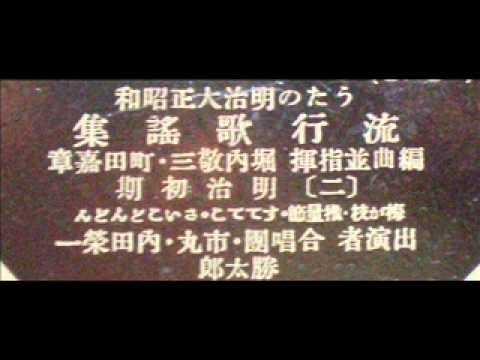 流行歌謡集 明治初期
