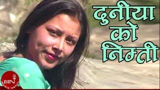 Duniyako Nimtee | Basanta Khadka | Nepali Song