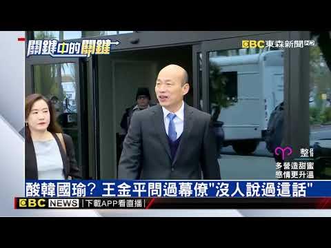 王金平幕僚酸「黃袍加身」 韓國瑜:酸言酸語沒必要