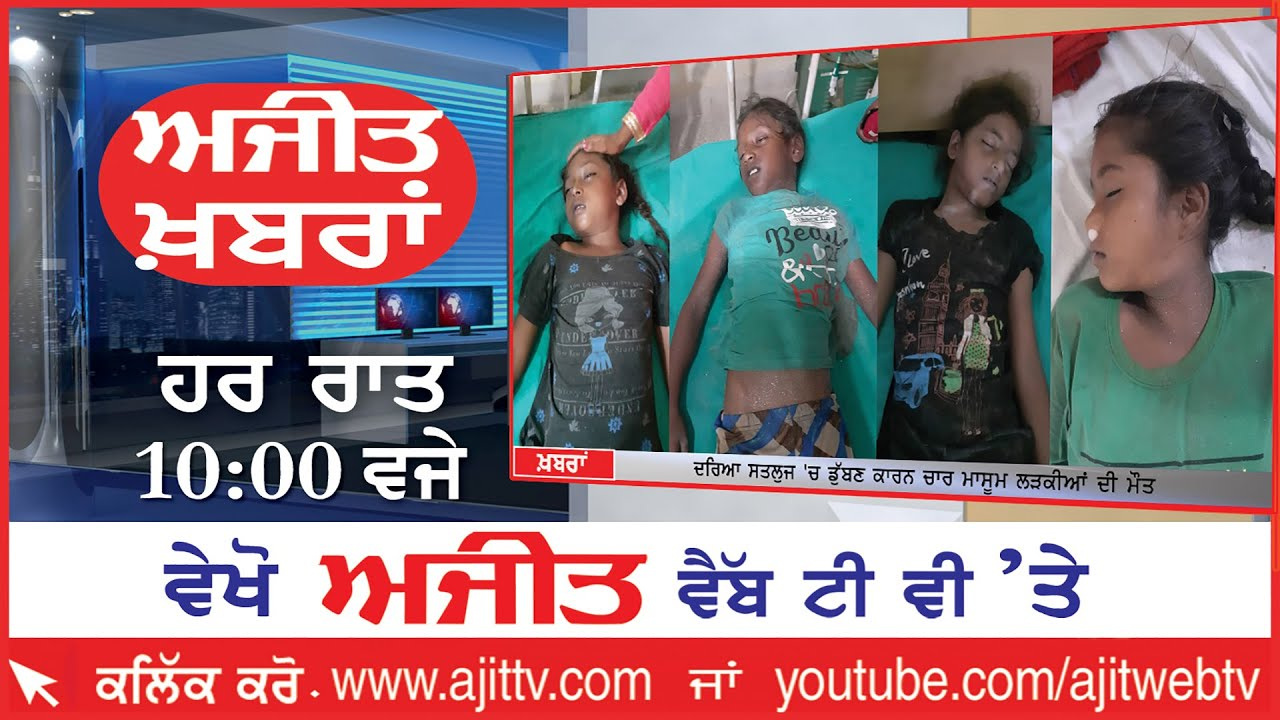 Ajit News @ 10 pm, 14 August 2020 Ajit Web Tv.