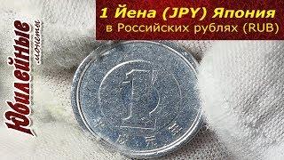 1 Йена (JPY) Япония в Российских рублях (RUB) Обзор монеты