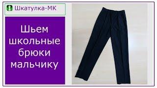 Шьем школьные брюки для мальчика|Шкатулка-МК