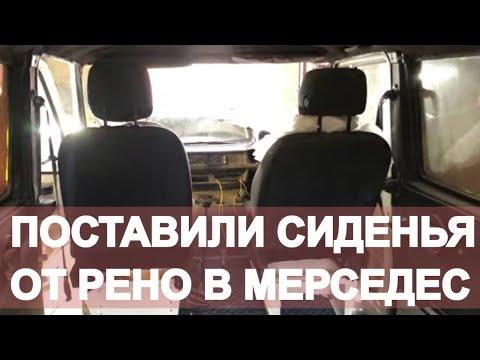 Новые сиденья MERCEDES T1 207D Задние двери Мерседес Т1 207Д